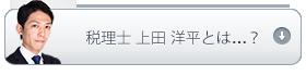 税理士 上田洋平とは・・・?